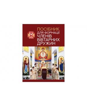 Посібник для формації членів Вівтарних дружин