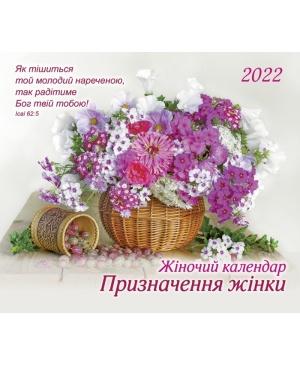Календар для жінок на 2022 рік