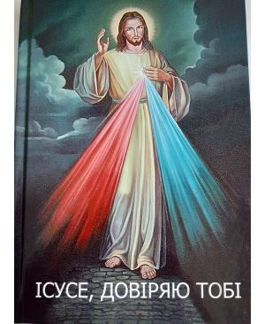 Ісусе, довіряю Тобі