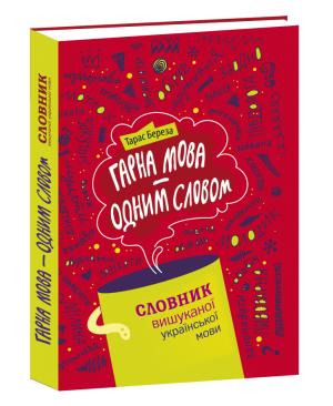 Гарна мова – одним словом: словник вишуканої української мови