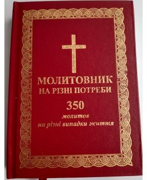 350 молитов на різні випадки життя
