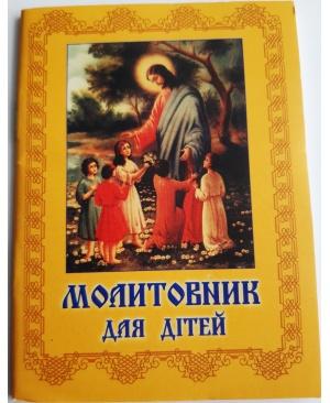 Молитовник для дітей
