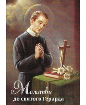 Молитви до святого Герарда, покровителя матерів