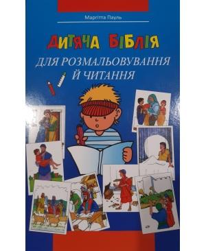 Дитяча Біблія для розмальовування й читання