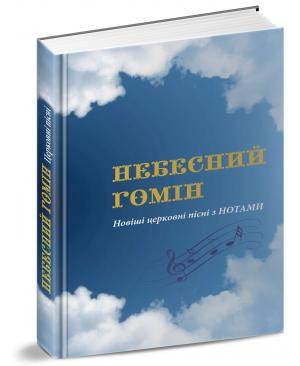 НЕБЕСНИЙ ГОМІН. Новіші церковні пісні з нотами
